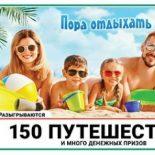 Русское лото 1241 тираж: проверка билетов, результаты