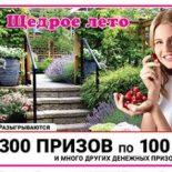 «Русское лото» тираж № 1243 — проверить билеты, видео