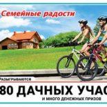 «Русское лото» тираж № 1244 — проверить билеты, видео