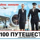 «Русское лото» тираж № 1245 — проверить билеты, видео