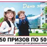 «Русское лото» тираж № 1247 — проверить билеты, видео