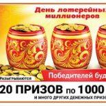 «Русское лото» тираж № 1248 — проверка билетов, видео
