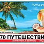 «Русское лото» тираж № 1249 — проверка билетов
