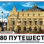 «Русское лото» тираж № 1251 — проверить билеты, видео