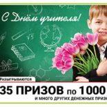 Русское лото тираж № 1252 — проверить билеты