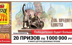 Проверить билет Русского лото 1256 тиража