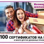 «Русское лото» тираж № 1257 — проверка билетов