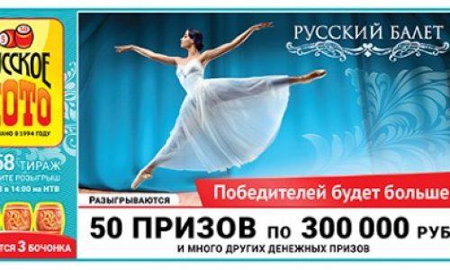 «Русское лото» тираж № 1258 — проверить билеты