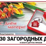 «Русское лото» тираж № 1259 — проверка билетов