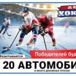 «Русское лото» тираж № 1260 — проверка билетов