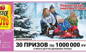 «Русское лото» тираж № 1261