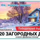 «Русское лото» тираж № 1262