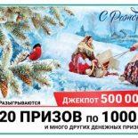 «Русское лото» тираж № 1265: анонс, таблица, видео