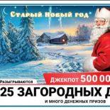 «Русское лото» тираж № 1266 — проверить билеты