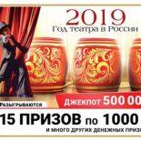 «Русское лото» тираж № 1267 — проверить билеты, анонс