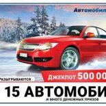 Результаты «Русское лото» тираж № 1269
