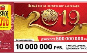 «Русское лото» тираж № 1270 — проверить билеты, видео, анонс