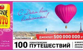 «Русское лото» тираж № 1271 — проверить билеты, видео, анонс