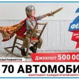 Русское лото тираж 1272 — проверить билеты, результаты