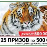 Русское лото тираж 1273 — проверить билеты, результаты