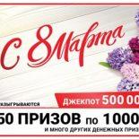 «Русское лото» тираж № 1274 — проверить билеты, видео