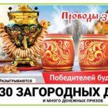 «Русское лото» 1275 тираж — проверить билеты