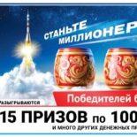 «Русское лото» тираж № 1279 — проверить билеты, видео