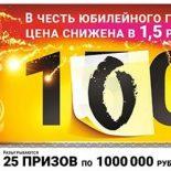 «Русское лото» 1280 тираж — проверить билеты