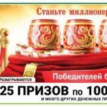«Русское лото» тираж № 1281 — анонс, результаты