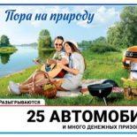 «Русское лото» тираж № 1284 — проверить билеты, видео