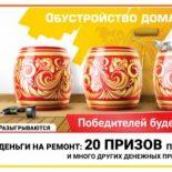 «Русское лото» тираж № 1285 — проверить билеты, видео