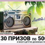 «Русское лото» тираж № 1286 — проверить билеты