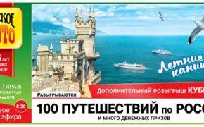 «Русское лото» тираж № 1287