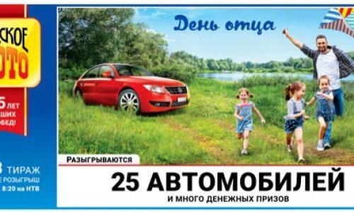 «Русское лото» тираж № 1288