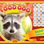 Русское лото 6 из 36 тираж 35 проверить билет за 30 апреля 2016