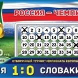 Русское лото 6 из 36 тираж 39 проверить билет за 28 мая 2016