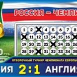 Русская лотерея 6 из 36 тираж 40 проверить билет за 4 июня 2016