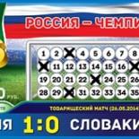 Русская лотерея 6 из 36 тираж 41 проверить билет за 11 июня 2016