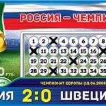 Русская лотерея 6 из 36 тираж 44 проверить билет за 2 июля 2016