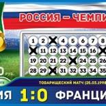 Русская лотерея 6 из 36 тираж 45 проверить билет за 9 июля 2016