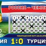 Проверить билеты лотереи 6 из 36 тираж 46, результаты за 16 июля