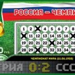 Русская лотерея 6 из 36 тираж 48 проверить билет за 30 июля 2016