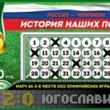 Русская лотерея 6 из 36 тираж 51 проверить билет за 20 августа 2016