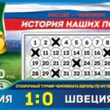 Русская лотерея 6 из 36 тираж 56 проверить билет за 24 сентября
