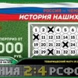 Русская лотерея 6 из 36 тираж 57 проверить билет за 1 октября