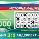Русская лотерея 6 из 36 тираж 58 проверить билет за 8 октября 2016