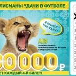 Лотерея 6 из 36 тираж 62 проверить билет за 6 ноября