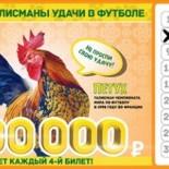 Лотерея 6 из 36 тираж 64 проверить билет за 20 ноября