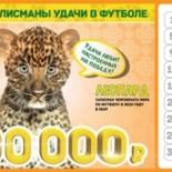 Лотерея 6 из 36 тираж 68 проверить билет за 18 декабря