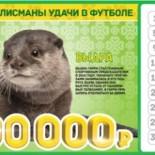 Лотерея 6 из 36 тираж 72 проверить билет за 15 января